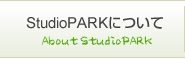 StudioPARKについて